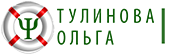 Тулинова Ольга