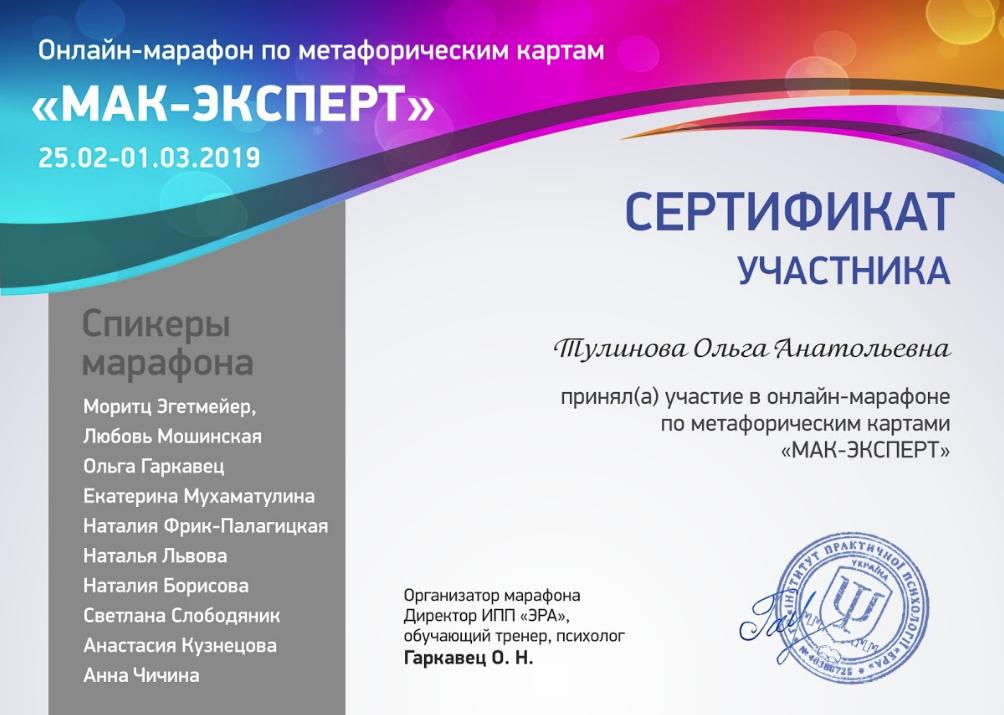 Сертификат Мак-Эксперт